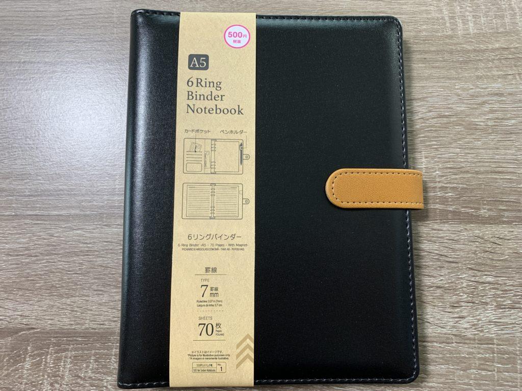 手帳 ダイソー システム